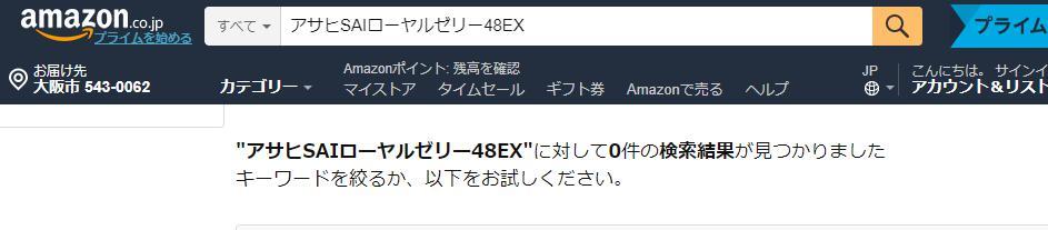 アサヒSAIローヤルゼリー48EX アマゾン(amazon)